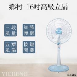 鄉村 16吋3段速電風扇/立扇/電扇 S-1606