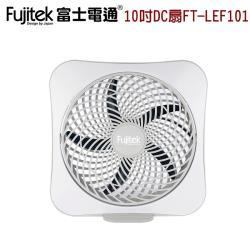 Fujitek富士電通 10吋DC扇/風扇/電扇-灰白FT-LEF101