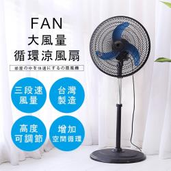 澄境 MIT16吋三段超強AC循環電風扇/涼風扇/立扇