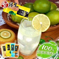 天然檸檬冰磚隨手包任選4袋(檸檬/金桔檸檬)