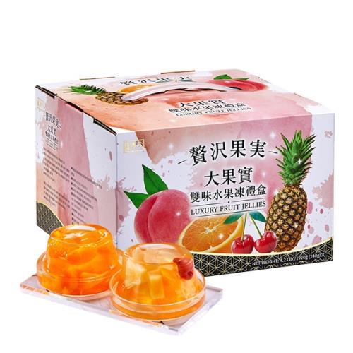 【盛香珍】大果實雙味水果凍禮盒(綜合+蜜柑)1920g/盒/