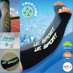 [UF72+]UF-800/專利[自夜光] 抗UV冰涼速乾運動緊身袖套/1對