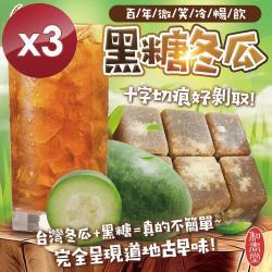 三代傳承老舖-和春堂 百年微笑黑糖冬瓜茶磚-3入組