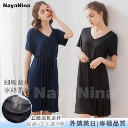 【Naya Nina】顯瘦收腰涼感冰絲柔棉無鋼圈BRA罩杯短袖居家服睡裙(時尚黑/典雅藍)