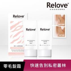Relove 瞬淨-Ku溜零毛髮霜(附專屬清潔海綿) 80ml 2入組
