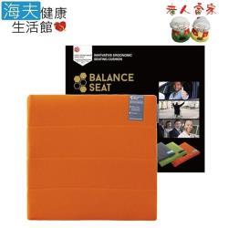 海夫健康生活館  老人當家 倍力舒 蜂巢凝膠 健康座墊 M-橙(A0190-03)