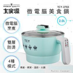 大家源 2L微電腦304不鏽鋼雙層防燙美食鍋/電火鍋 TCY-2703