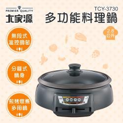 大家源 2.8L多功能料理鍋/電火鍋 TCY-3730