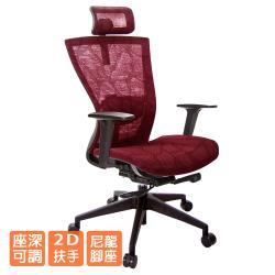 GXG 高背全網 電腦椅 (2D扶手) TW-81Z5 EA2