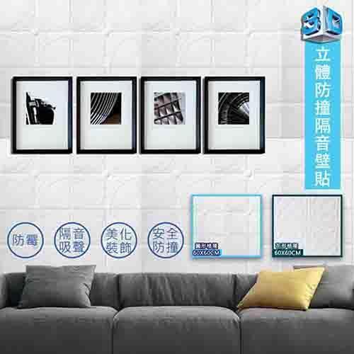 歐式3D防撞泡棉磚壁貼(3入)