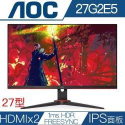 AOC 27G2E5 27型IPS面板1毫秒HDR電競液晶螢幕