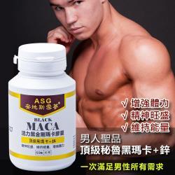 安地斯雪蔘 活力黑金剛瑪卡MACA (60顆/瓶)X1瓶 (秘魯頂級黑瑪卡+鋅+精胺酸)