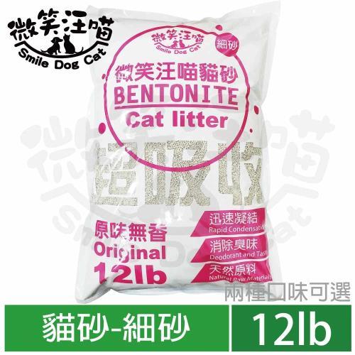 微笑汪喵-抗菌除臭貓細砂12Lb/2入組(原味無香&清新檸檬二口味可選+2包組)/