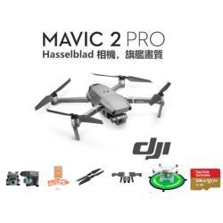 大疆 DJI Mavic 2 Pro 空拍機 無人機 帶屏遙控版 年中促銷 送周邊好禮大全配+128G記憶卡