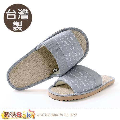 魔法Baby 室內拖鞋 台灣製防滑涼感蓆面拖鞋~sd0642