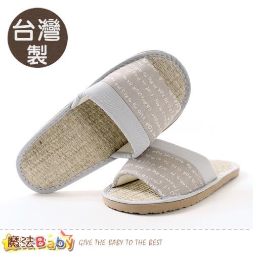 魔法Baby 室內拖鞋 台灣製防滑涼感蓆面拖鞋~sd0641