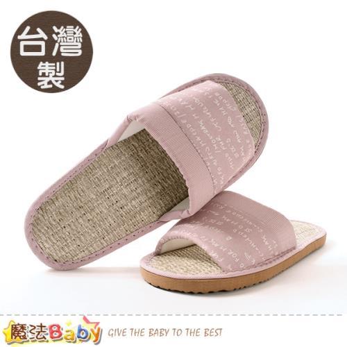 魔法Baby 室內拖鞋 台灣製防滑涼感蓆面拖鞋~sd0640