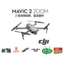 大疆 DJI Mavic 2 Zoom 空拍機 無人機 帶屏遙控版 年中促銷 送周邊好禮大全配+128G記憶卡