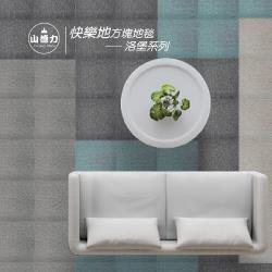 山德力 快樂地多樣拼貼方塊地毯20片 4色可選 耐磨 防焰 止滑 降噪音 DIY 自由拼接 地墊(50X50cm/片)