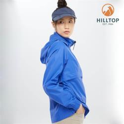 【hilltop山頂鳥】女款超潑水抗UV輕量外套S02FD1炫藍