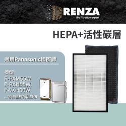 RENZA瑞薩濾網 適用Panasonic F-PXM55W PXH55W VXH50W 可替換F-ZXMP55W F-ZXHD55W空氣清淨機濾芯