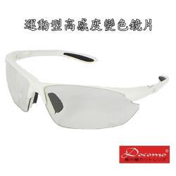【Docomo頂級感光變色太陽眼鏡】強抗紫外線UV400   贈送可配度數內視鏡框  多功能運動型眼鏡  超實用