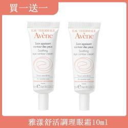 (買一送一)雅漾AVENE 舒活調理眼霜10ml共2入