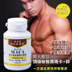 安地斯雪蔘 活力黑金剛瑪卡MACA (60顆/瓶)X5瓶 (秘魯黑瑪卡+鋅)