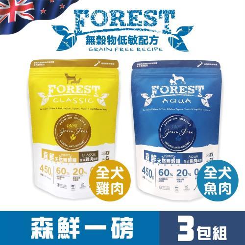森鮮天然無穀低敏-全犬雞肉配方/全犬魚肉配方