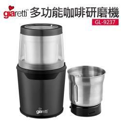 【Giaretti】多功能咖啡研磨機(GL-9237)