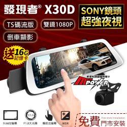 發現者 X30D SONY夜視 流媒體電子後視鏡 行車紀錄器