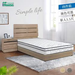 IHouse-春天 優質森林系房間4件組(床頭+3分底+床墊+床邊櫃)-單大3.5尺