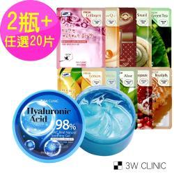 韓國 3W CLINIC  98%玻尿酸水寶寶舒緩凝凍300g*2入+純棉修護面膜23ML*20片