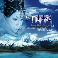 新韻傳音 夢中唐古拉 CD MSPCD-1060