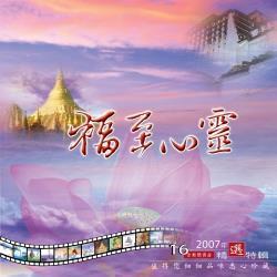 新韻傳音 福至心靈(2007年度精選曲) CD MSPCD-1059