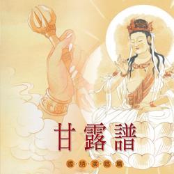 新韻傳音 甘露譜 CD MSPCD-1058