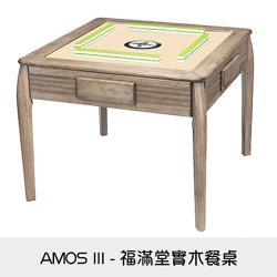 東方不敗 電動麻將桌-實木系列-AMOS III-福滿堂實木餐桌-貴族灰