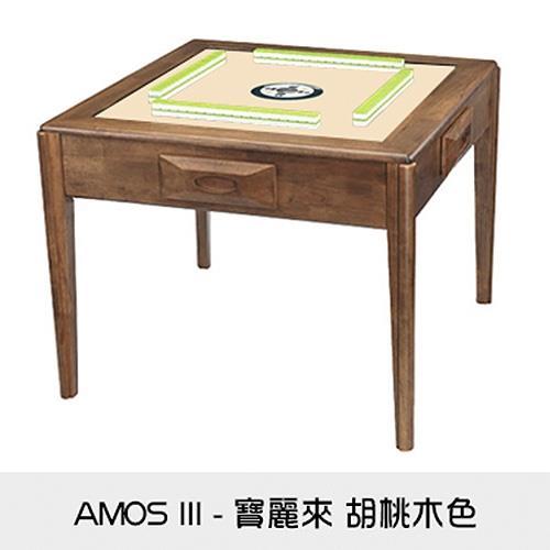 東方不敗 電動麻將桌-實木系列-AMOS III-寶麗來實木餐桌-胡桃木