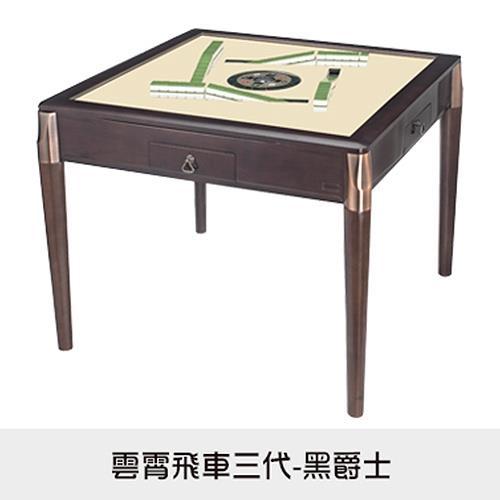 東方不敗 電動麻將桌-實木系列-雲霄飛車三代-實木黑爵士