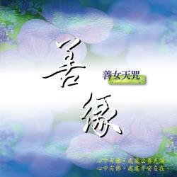 新韻傳音 善緣(善女天咒) CD MSPCD-1046