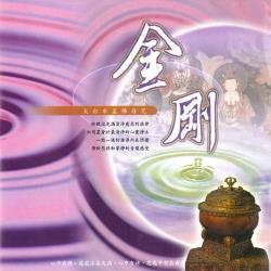 新韻傳音 金剛(大白傘蓋佛母咒) CD MSPCD-1044
