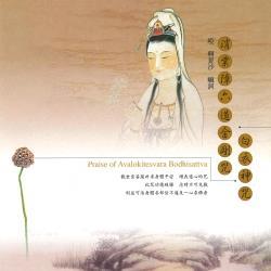 新韻傳音 白衣神咒/消業障六道金剛咒(梵唱) CD MSPCD-1031