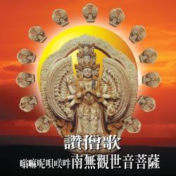 新韻傳音 南無觀世音菩薩(嗡嘛呢唄美吽)/讚僧歌 CD MSPCD-1024