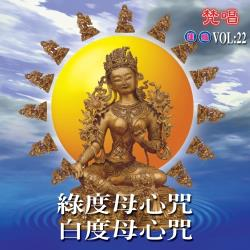 新韻傳音 綠度母心咒/白度母心咒(梵唱) CD MSPCD-1022
