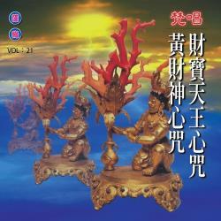 新韻傳音 財寶天王心咒/黃財神心咒(梵唱) 國語演唱版 CD MSPCD-1021