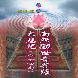新韻傳音 南無觀世音菩薩(佛號) /大悲咒(國語八十四句) 國語演唱版 CD MSPCD-1015
