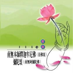 新韻傳音 浴佛頌(南無本師釋迦牟尼佛)/彌陀頌(南無阿彌陀佛) 國語演唱版 CD MSPCD-1014