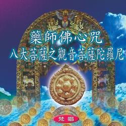 新韻傳音 藥師佛心咒/八大菩薩之觀音菩薩陀羅尼(梵唱) CD MSPCD-1010