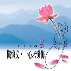 新韻傳音 懺悔文 一心求懺悔 CD 國語演唱版 MSPCD-1008
