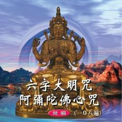 新韻傳音 六字大明咒/阿彌陀佛心咒(梵唱108遍) CD MSPCD-1007